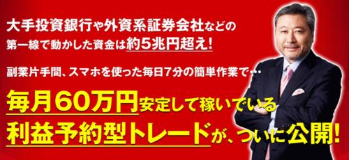 岡安盛男「FXトレード極」は稼げない?内容を徹底検証したよ!