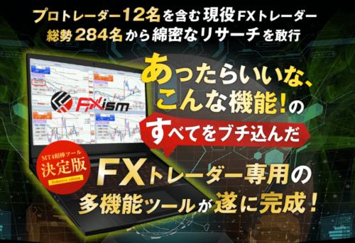 及川圭哉「FXismプロコントローラー改」のここに注意!デメリットと機能を解説