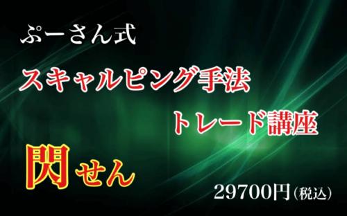 ぷーさん式スキャルピング「閃(せん)」は勝てない?検証とレビュー