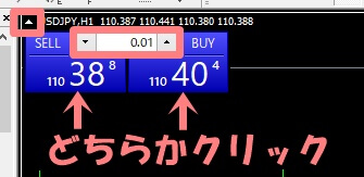 MT4の注文方法(成行)