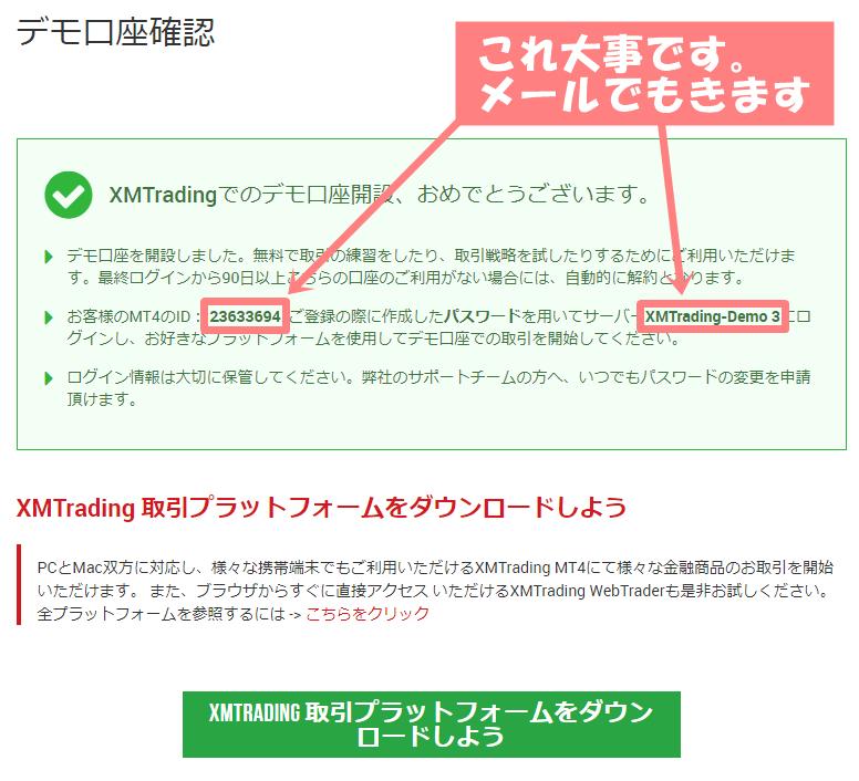 MT4のデモ口座の申請~開設