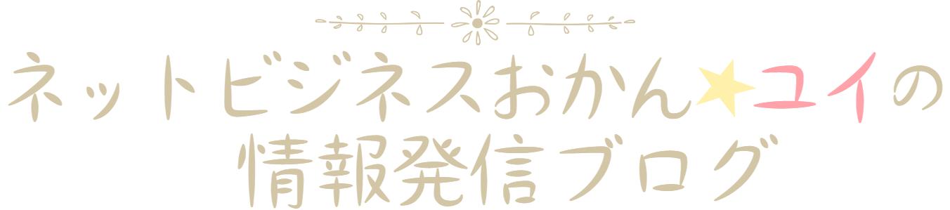 ネットビジネスおかん☆ユイの情報発信ブログ
