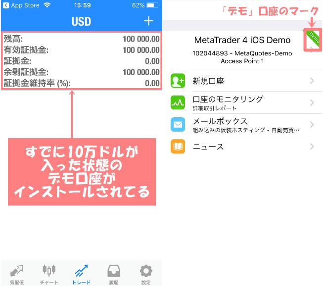MT4のスマホ版アプリのインストール