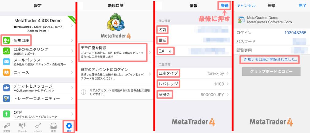 MT4のスマホ版アプリのログイン
